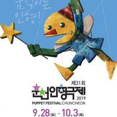 FLOTANTE at Chuncheon Puppet Festival, Korea