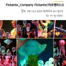 FLOTANTE en Corea!